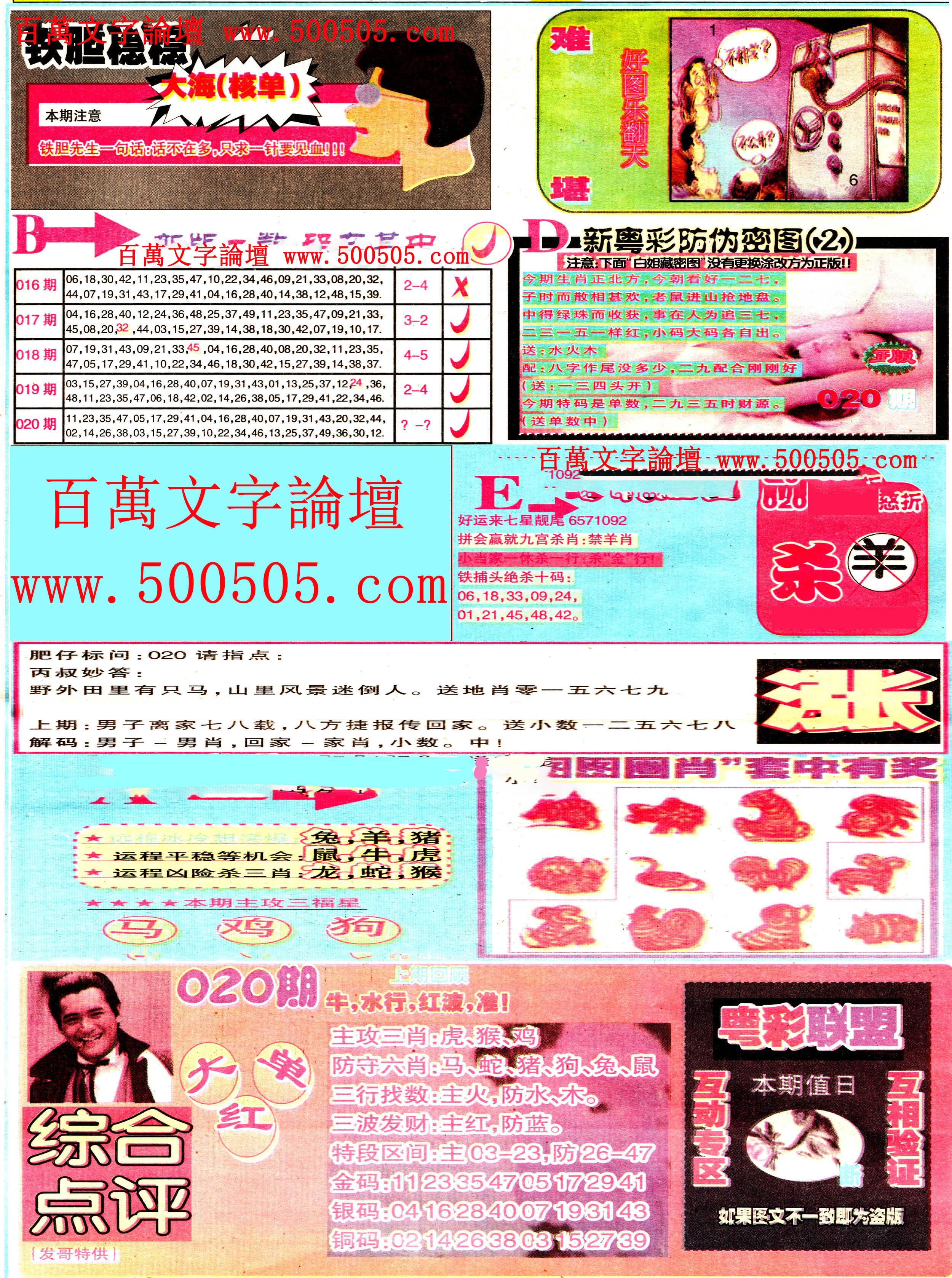 020期:彩民推荐:≮新粤彩≯→(博彩必备)