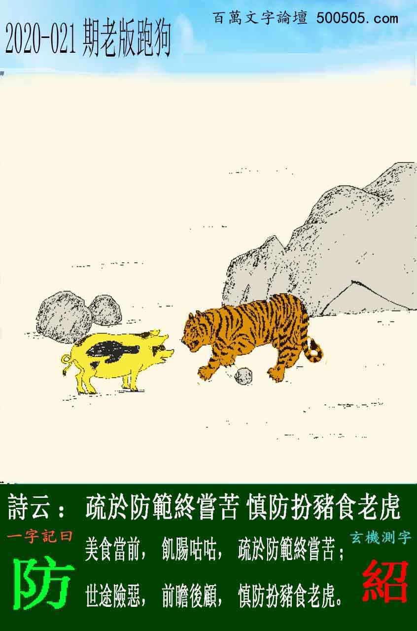021期老版跑狗一字�之曰:【防】 ��:疏於防��K�L苦,慎防扮�i食老虎。