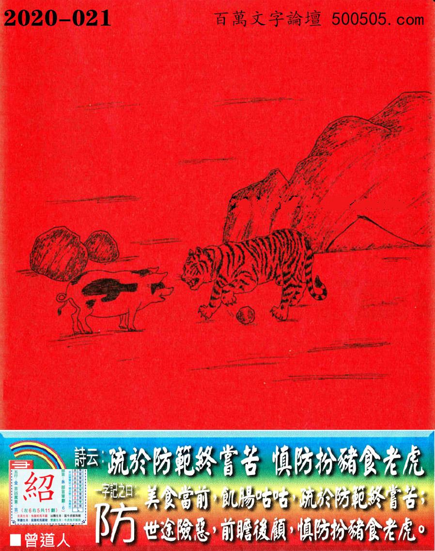 021期老版跑狗一字記之曰:【防】_詩雲:疏於防範終嘗苦,慎防扮豬食老虎。