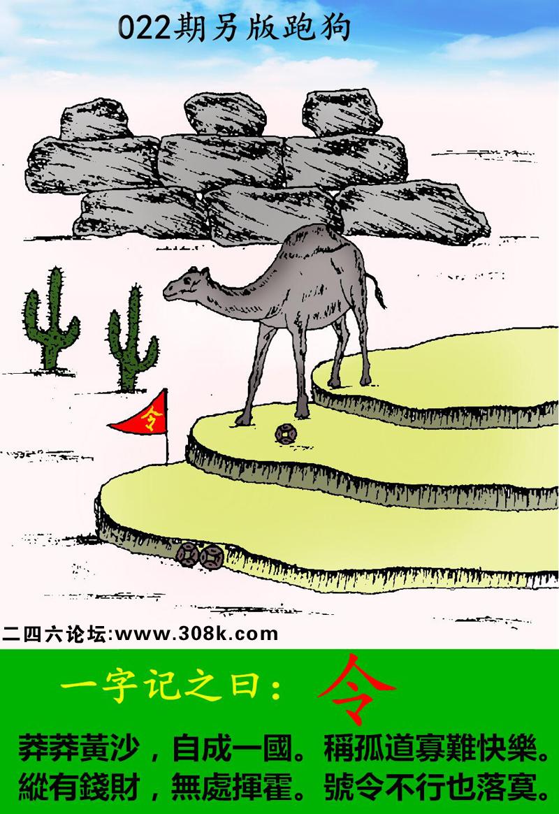 022期另版跑狗玄�C:【令】 莽莽�S沙,自成一��。�Q孤道寡�y快�贰?v有�X�,�o��]霍。�令不行也落寞。