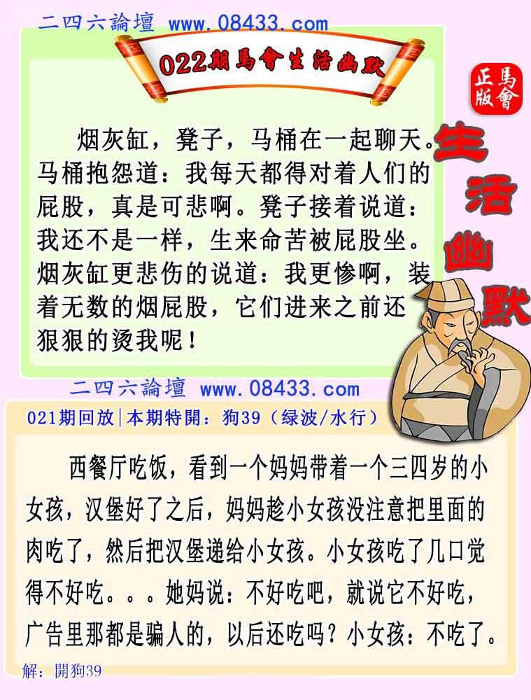 022期:马会生活幽默