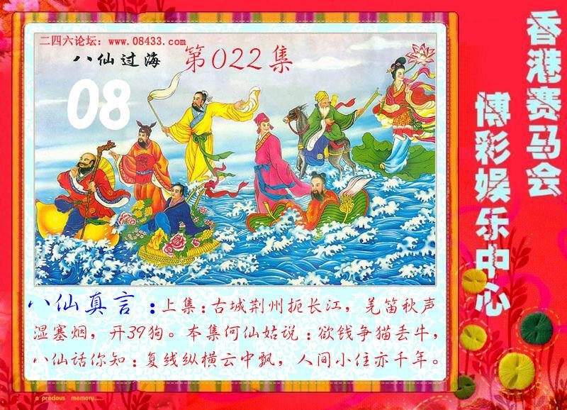 022期:八仙真言