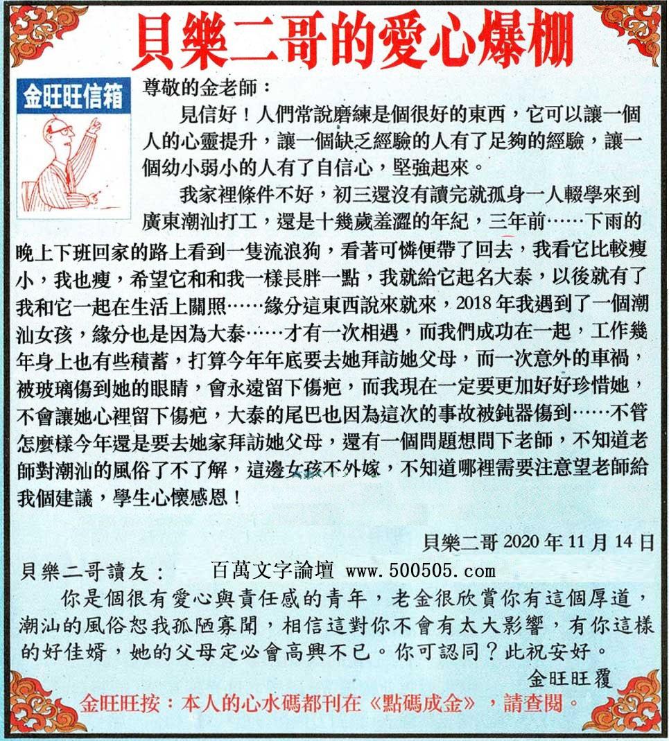 022期:金旺旺信箱彩民推荐→→《貝樂二哥的愛心爆棚》