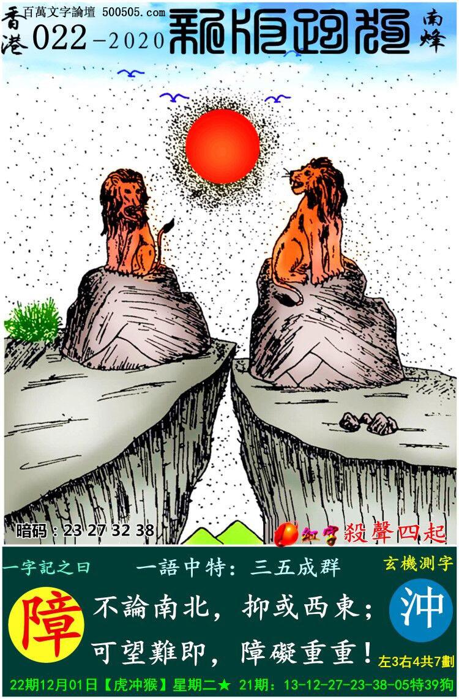 022期跑狗一字�之曰:【障】 不�南北,抑或西�|; 可望�y即,障�K重重!