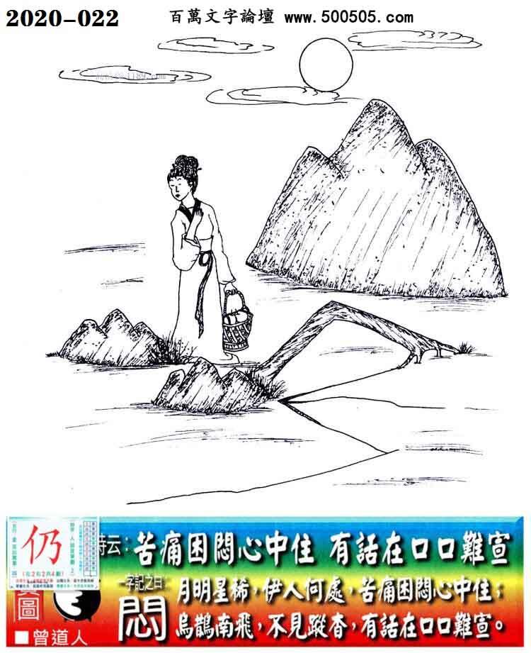 022期老版跑狗一字�之曰:【��】_��:苦痛困��心中住,有�在口口�y宣。