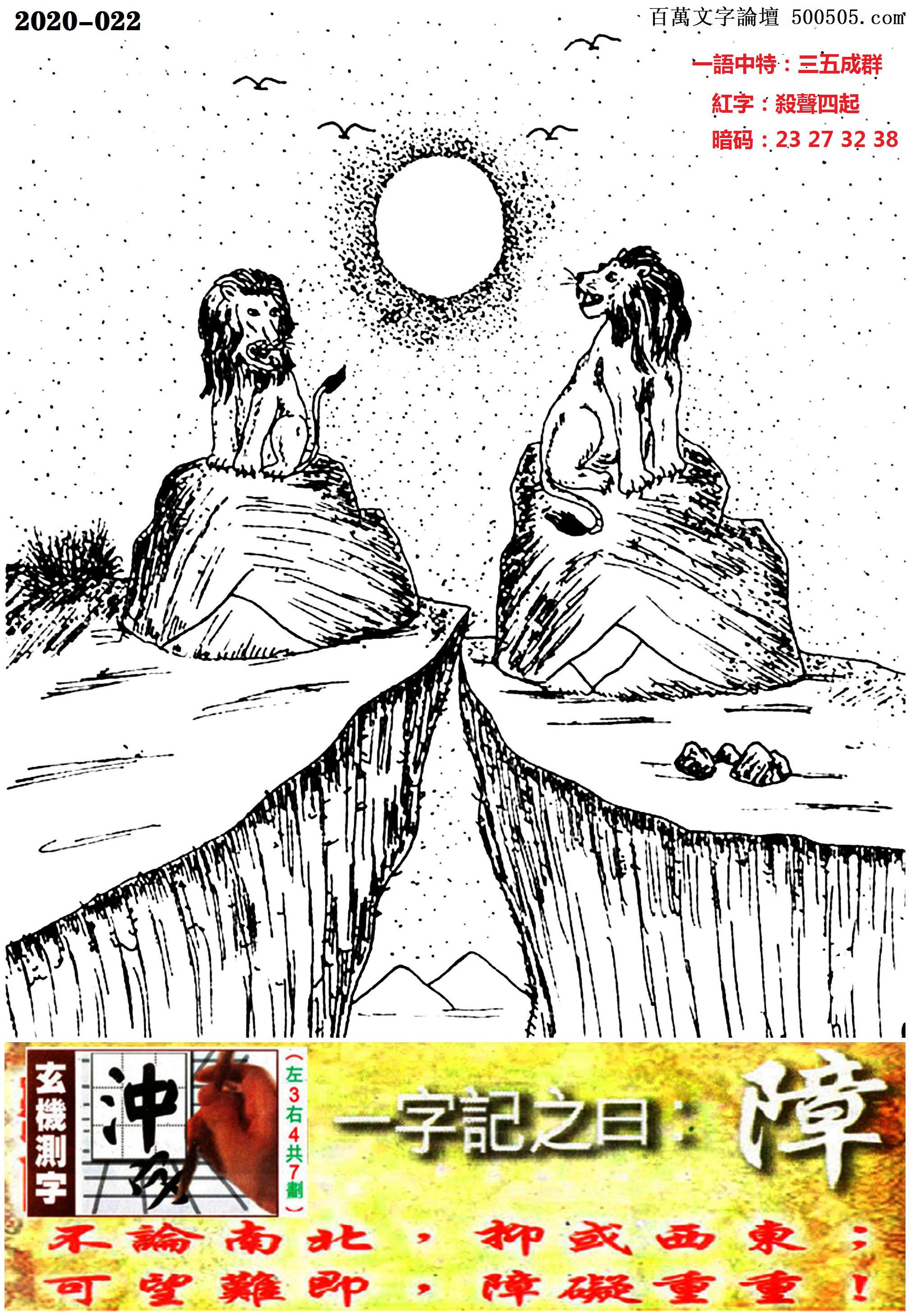 022期跑狗一字記之曰:【障】_不論南北,抑或西東;_可望難即,障礙重重!