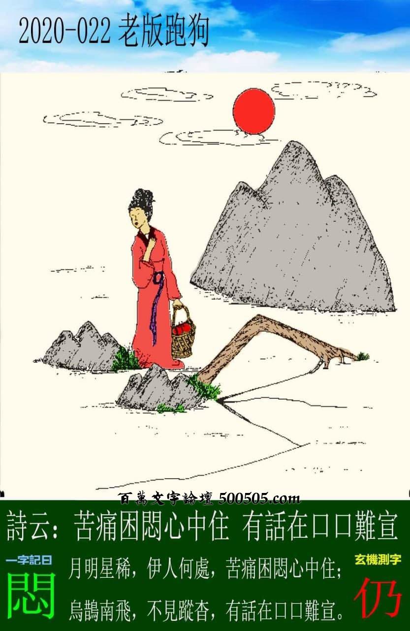 022期老版跑狗一字�之曰:【��】 ��:苦痛困��心中住,有�在口口�y宣。