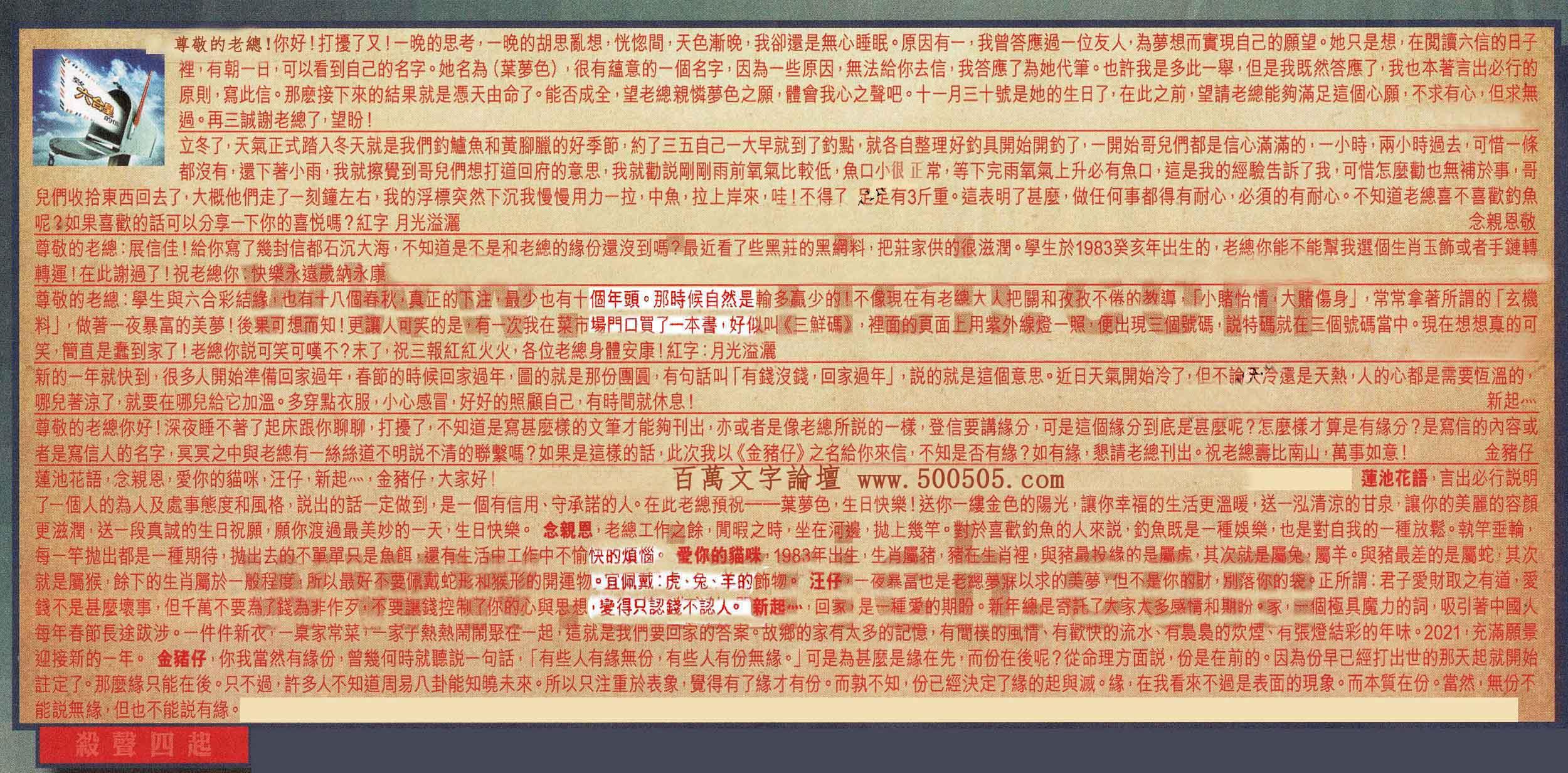 022期:彩民推荐六合皇信箱(�t字:�⒙�四起)