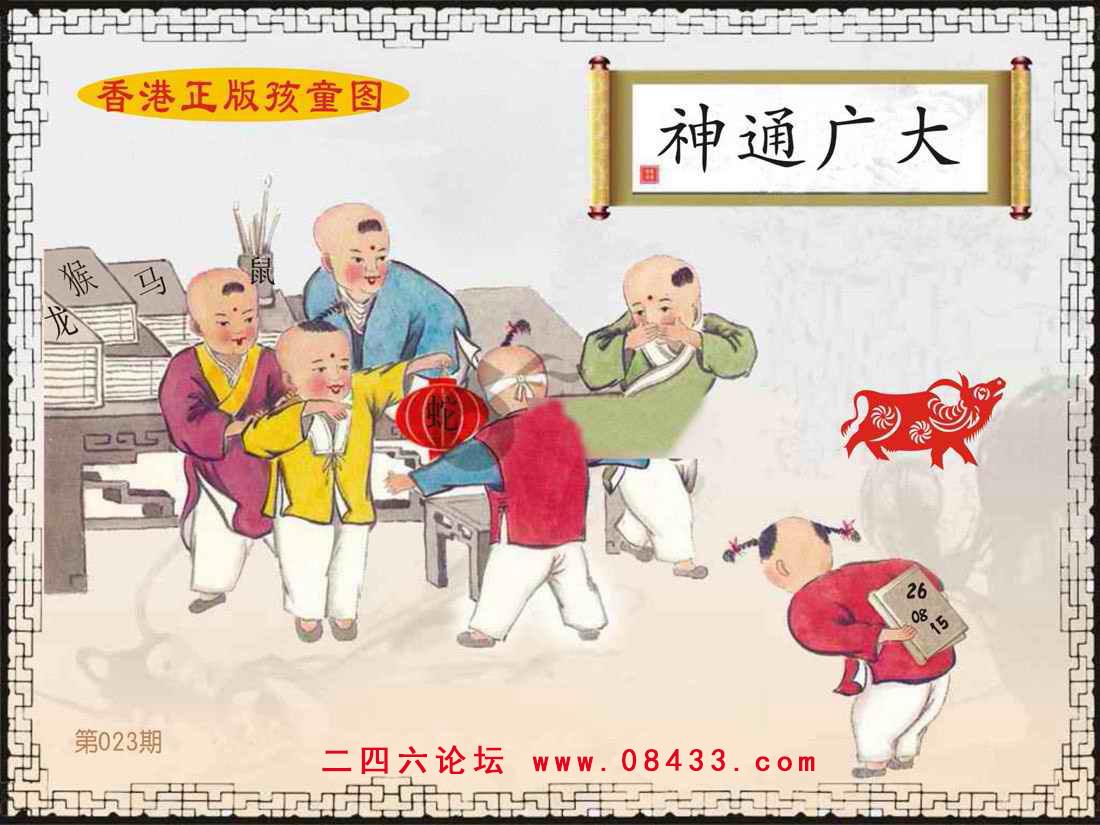 023期:香港正版孩童图