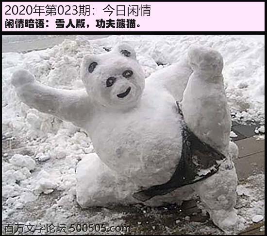 023期今日闲情:雪人版,功夫熊猫