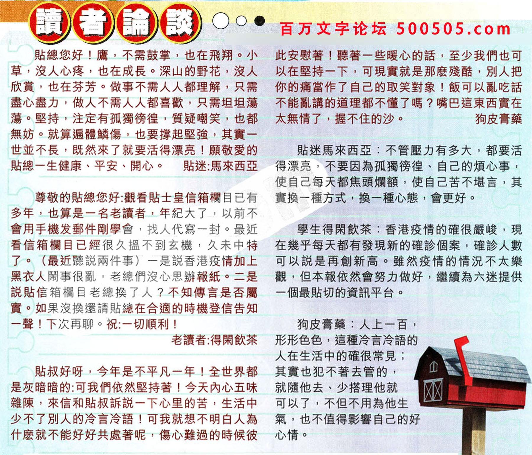 023期:彩民推荐〖貼信讀者論壇〗〖曾道人信箱〗