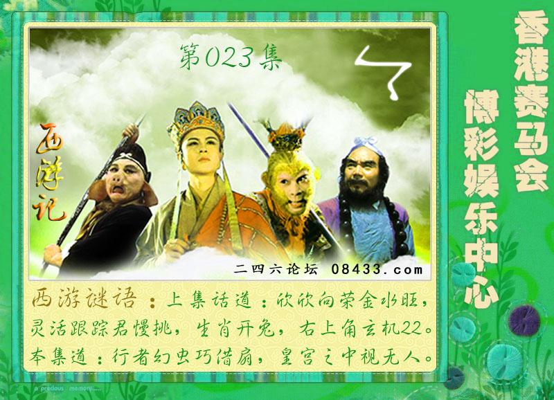 023期:西游+宝莲灯+梁山伯玄机