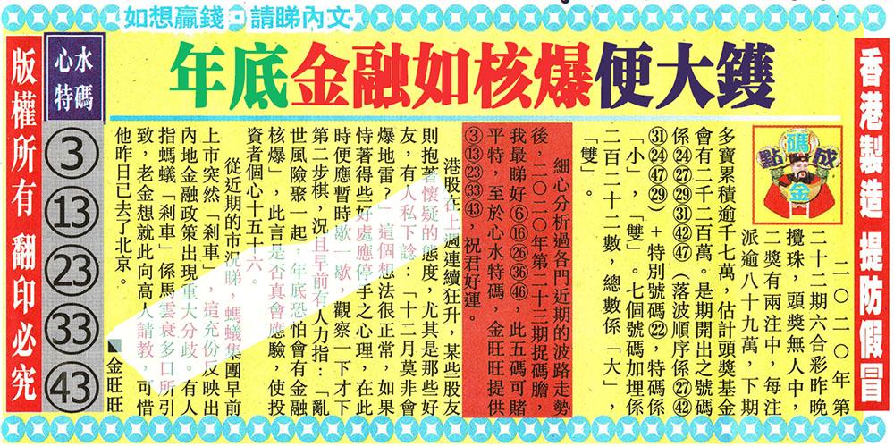 023期:金旺旺信箱彩民推荐→→《六九相合十五乃自欺》