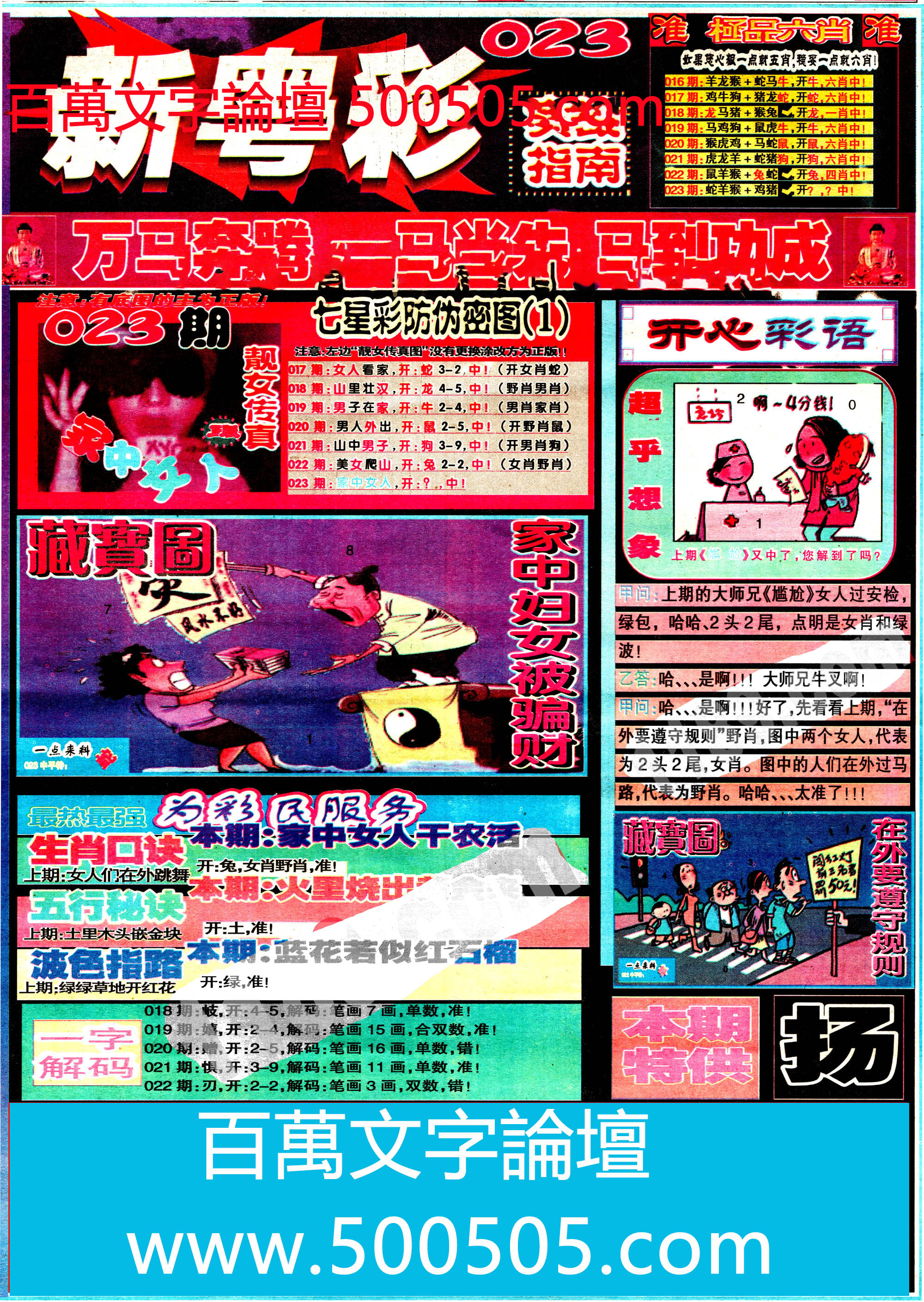 023期:彩民推荐:≮新粤彩≯→(博彩必备)