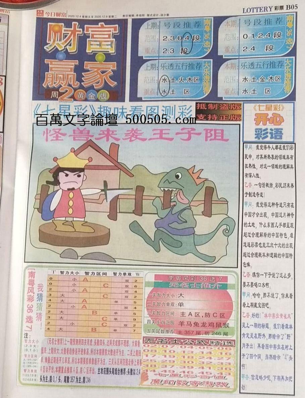 024期:彩民推荐:≮财富赢家≯→(七星彩图)