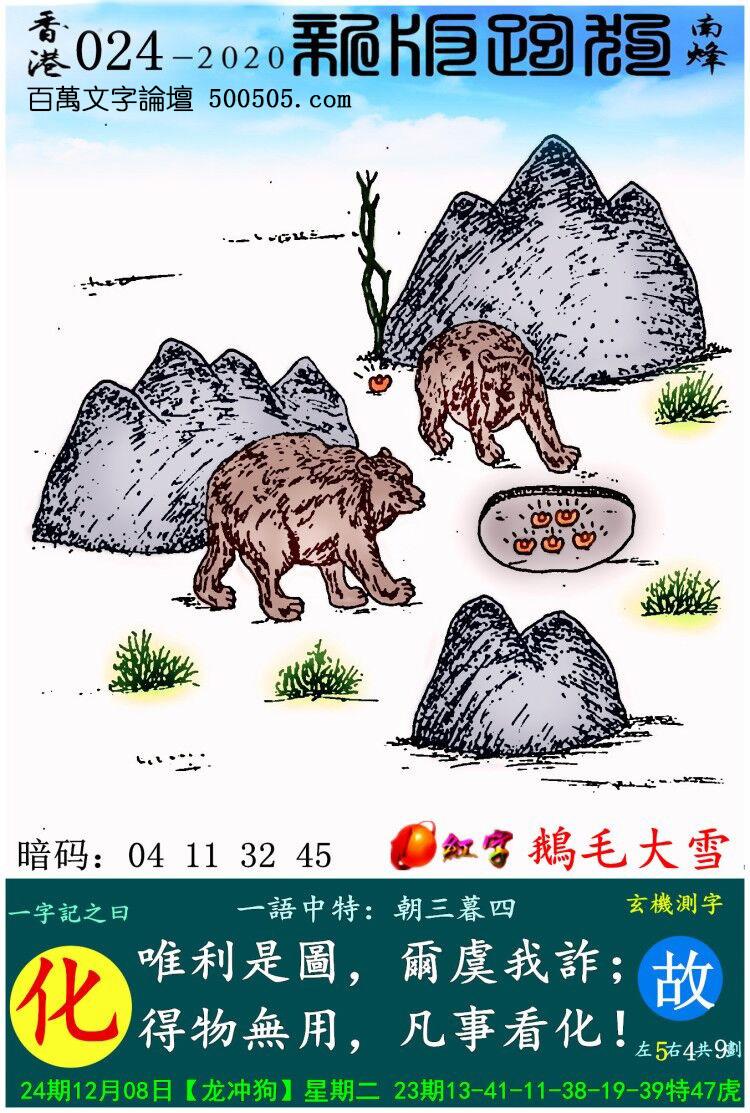 024期跑狗一字�之曰:【化】 唯利是�D,��虞我�p; 得物�o用,凡事看化!