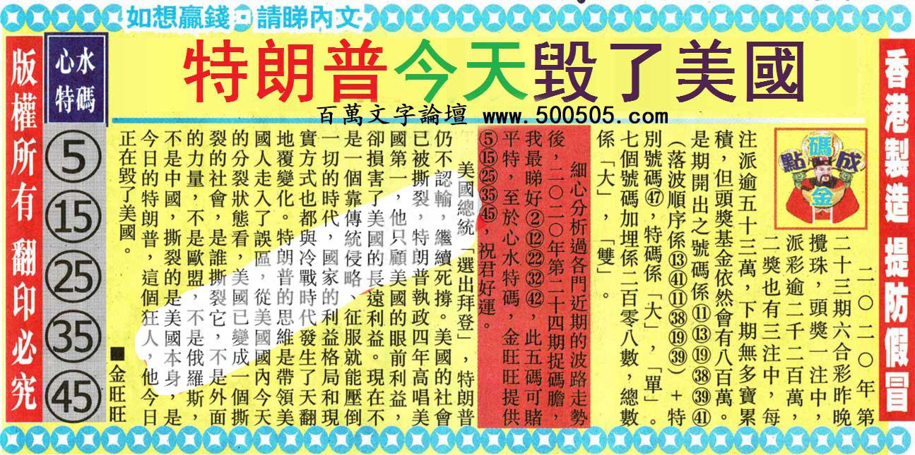 024期:金旺旺信箱彩民推荐→→《寓意十峰可享�R人之�贰�