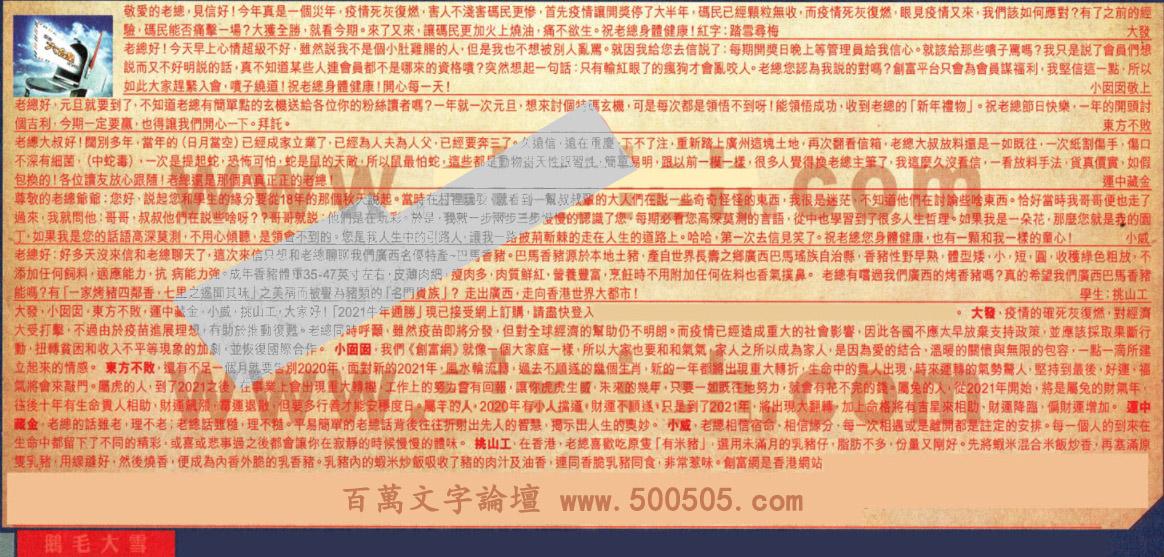 024期:彩民推荐六合皇信箱(�t字:�Z毛大雪)