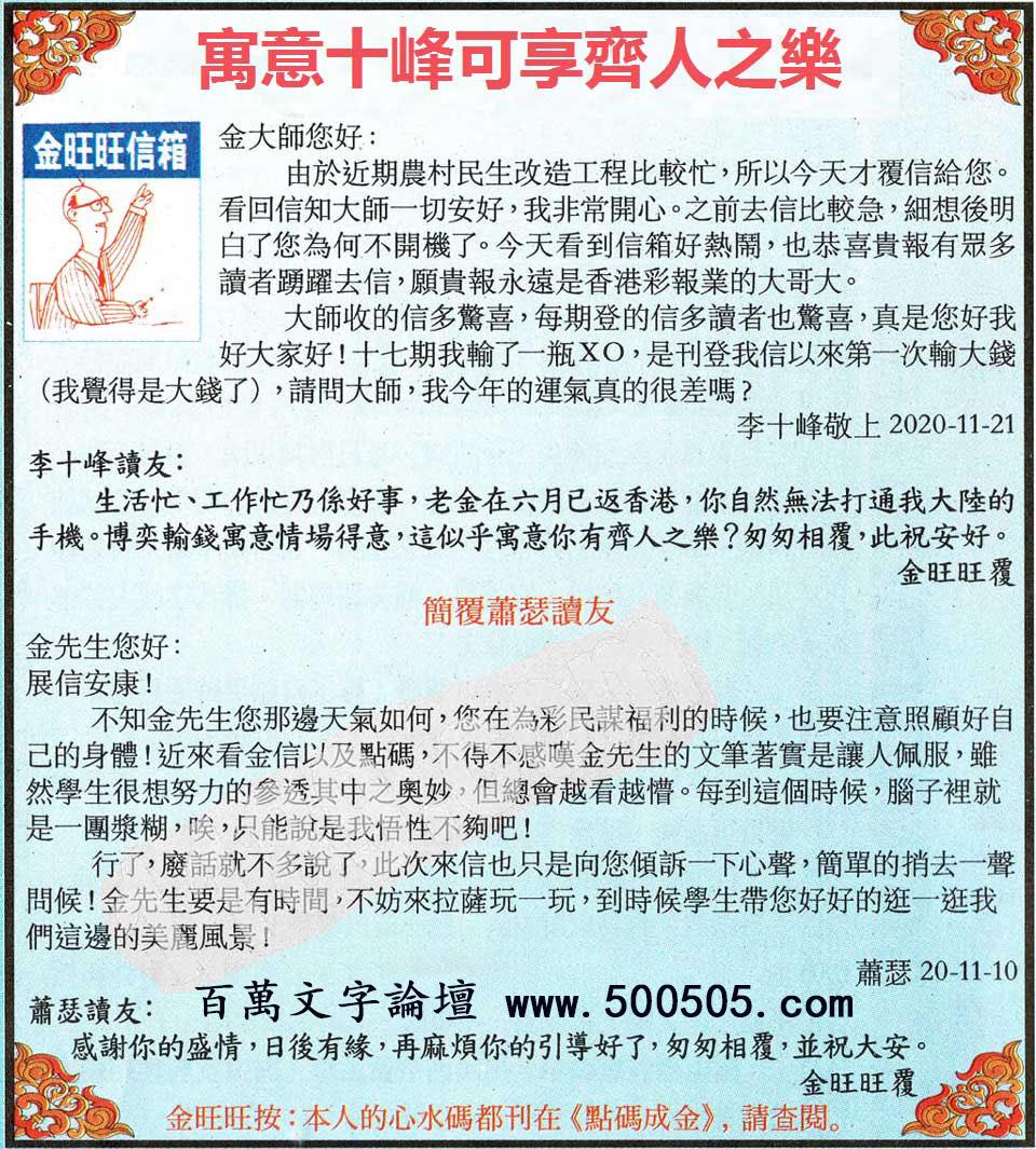024期:金旺旺信箱彩民推荐→→《寓意十峰可享齊人之樂》