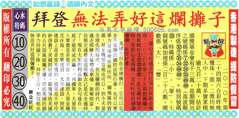 025期:金旺旺信箱彩民推荐→→《簡答隨心讀友的疑問》
