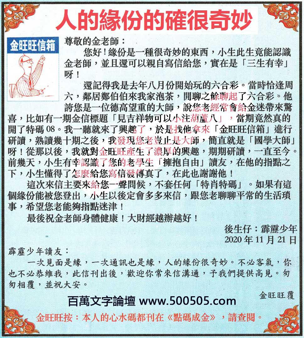 026期:金旺旺信箱彩民推荐→→《人的緣份的確很奇妙》