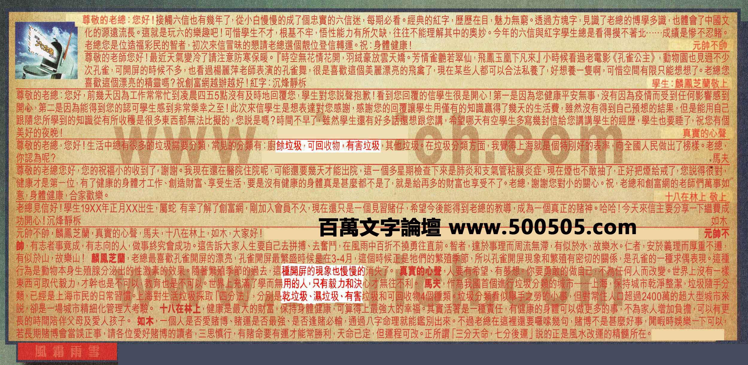 027期:彩民推荐六合皇信箱(紅字:風霜雨雪)_027期开奖结果:08-12-34-49-23-11-T28鸡/绿/金