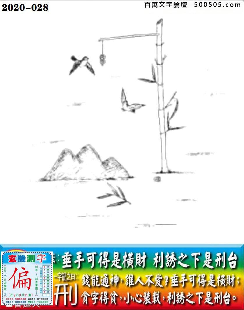 028期老版跑狗一字記之曰:【刑】_詩雲:垂手可得是橫財,利誘之下是刑台。