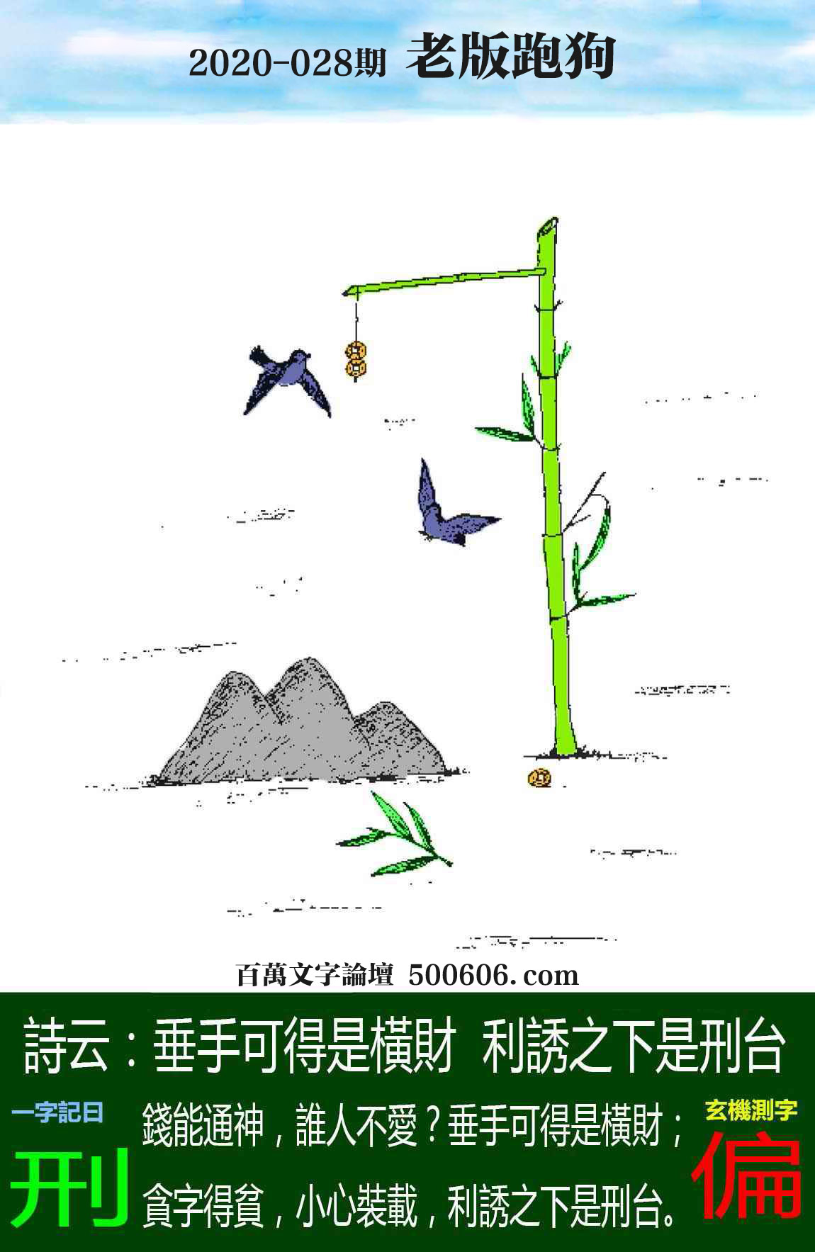 028期老版跑狗一字�之曰:【刑】 ��:垂手可得是�M�,利�T之下是刑台。
