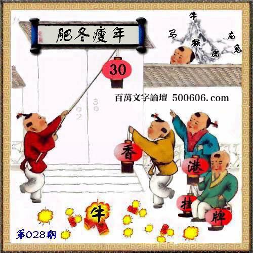 2020年028期正版彩图挂:30 爆:牛 挂牌成语:肥冬瘦年 挂牌出肖:马猴虎牛龙兔