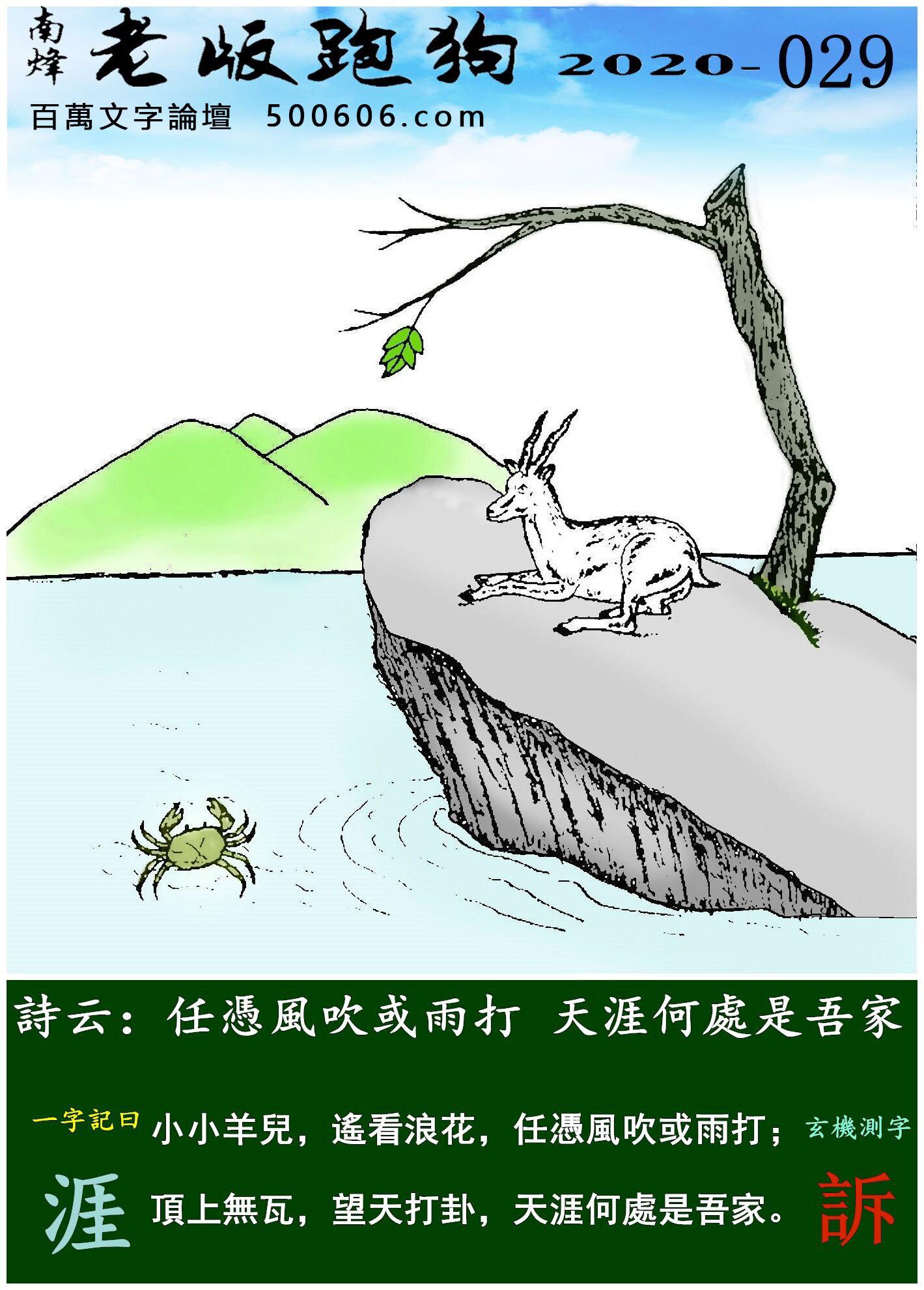 029期老版跑狗一字�之曰:【涯】 ��:任�{�L吹或雨打,天涯何�是吾家。