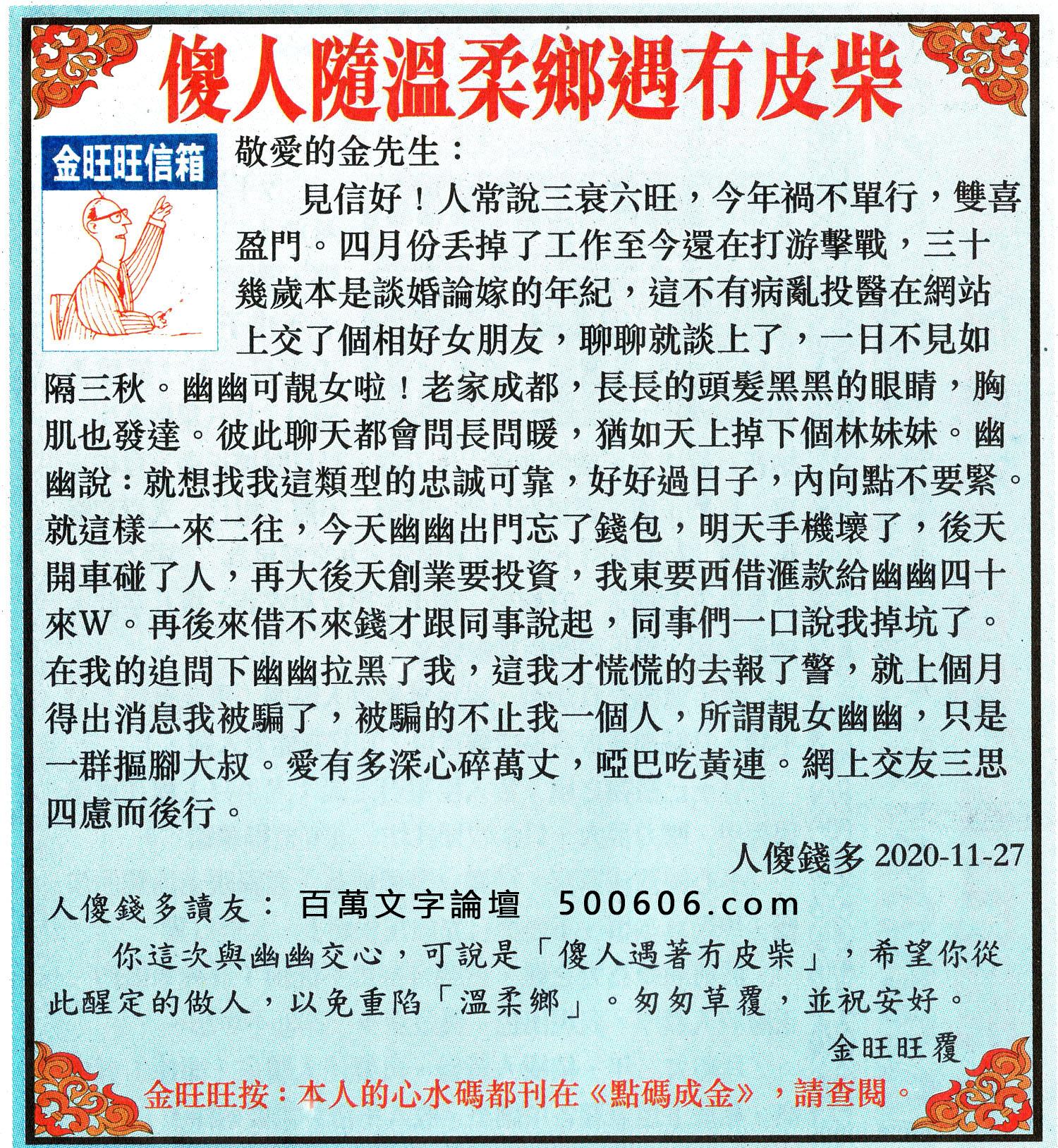 029期:金旺旺信箱彩民推荐→→《傻人�S�厝徉l遇�悠げ瘛�