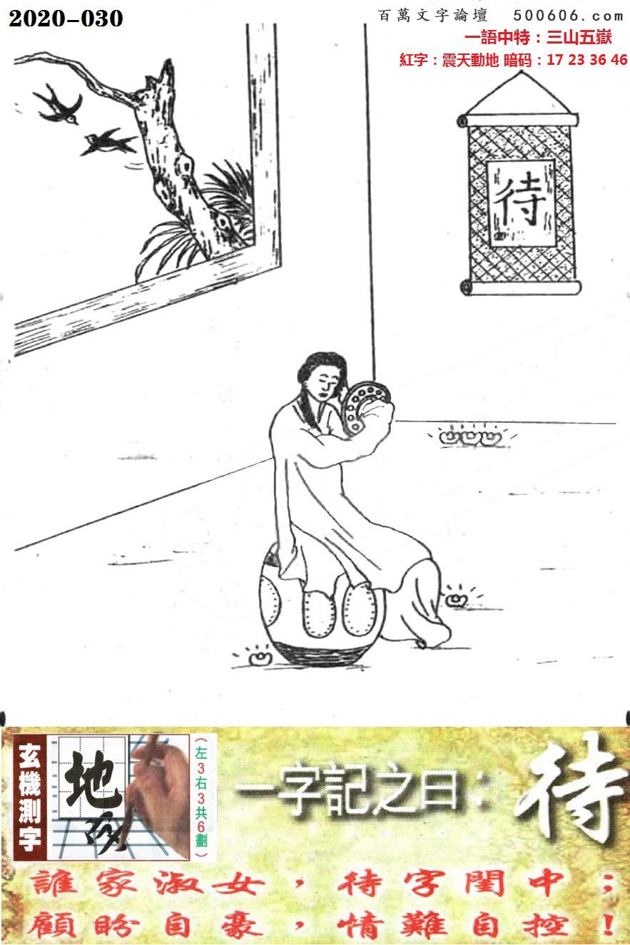 030期跑狗一字記之曰:【待】_誰家淑女,待字閨中;_顧盼自豪,情難自控!