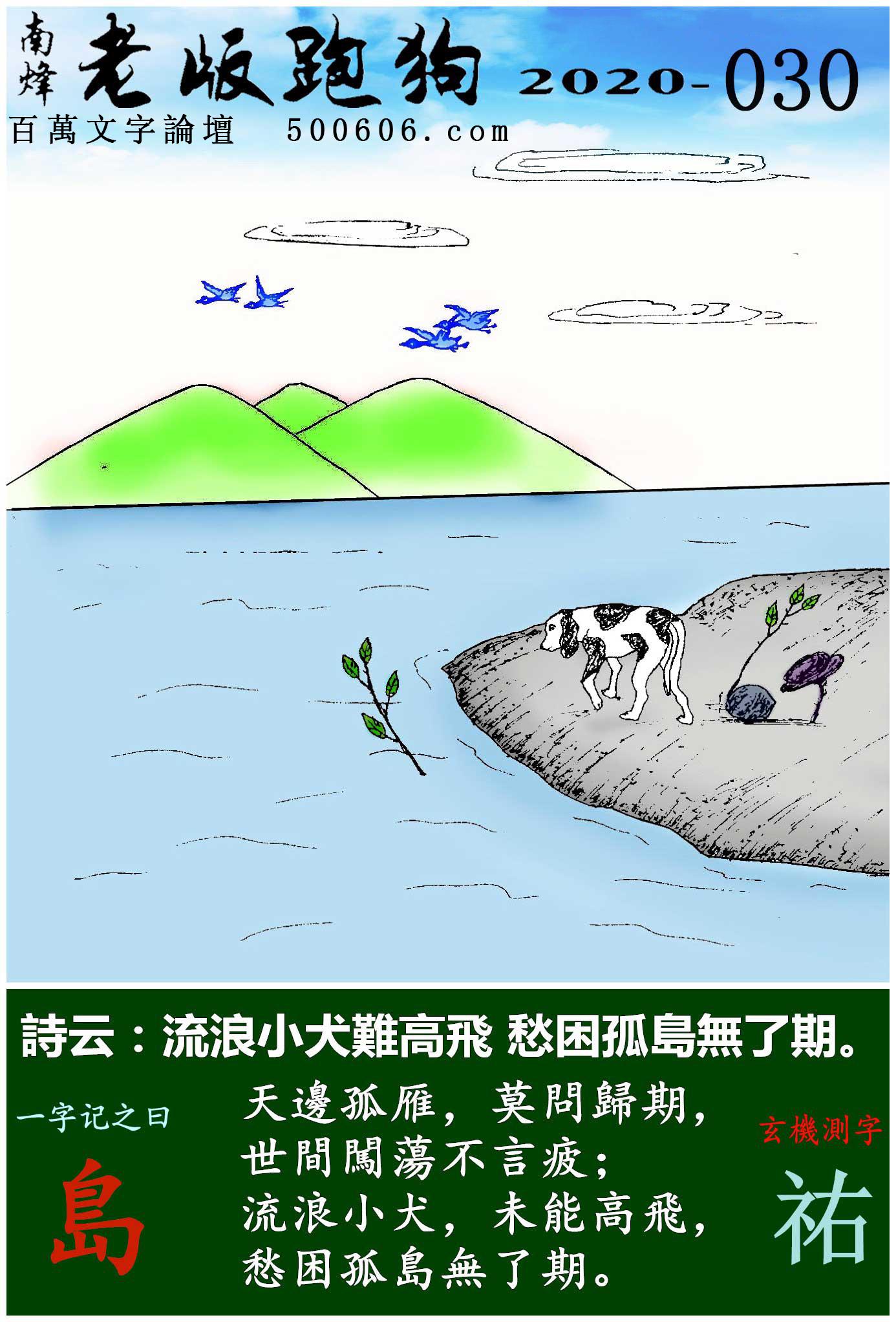 030期老版跑狗一字�之曰:【�u】 ��:流浪小犬�y高�w,愁困孤�u�o了期。