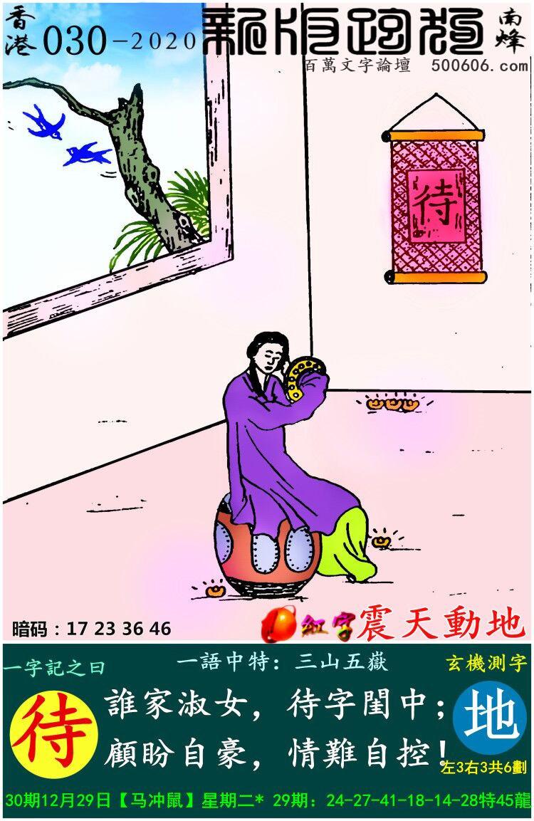 030期跑狗一字�之曰:【待】 �l家淑女,待字�|中; �盼自豪,情�y自控!