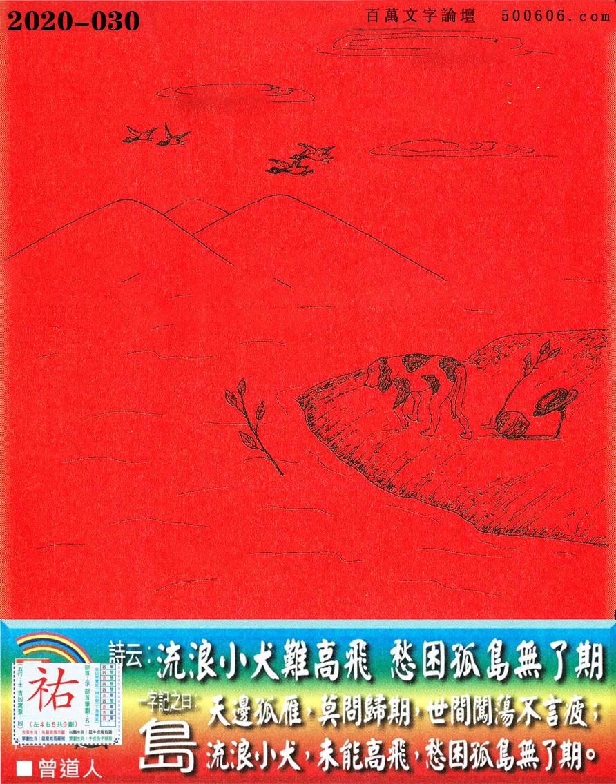 030期老版跑狗一字記之曰:【島】_詩雲:流浪小犬難高飛,愁困孤島無了期。