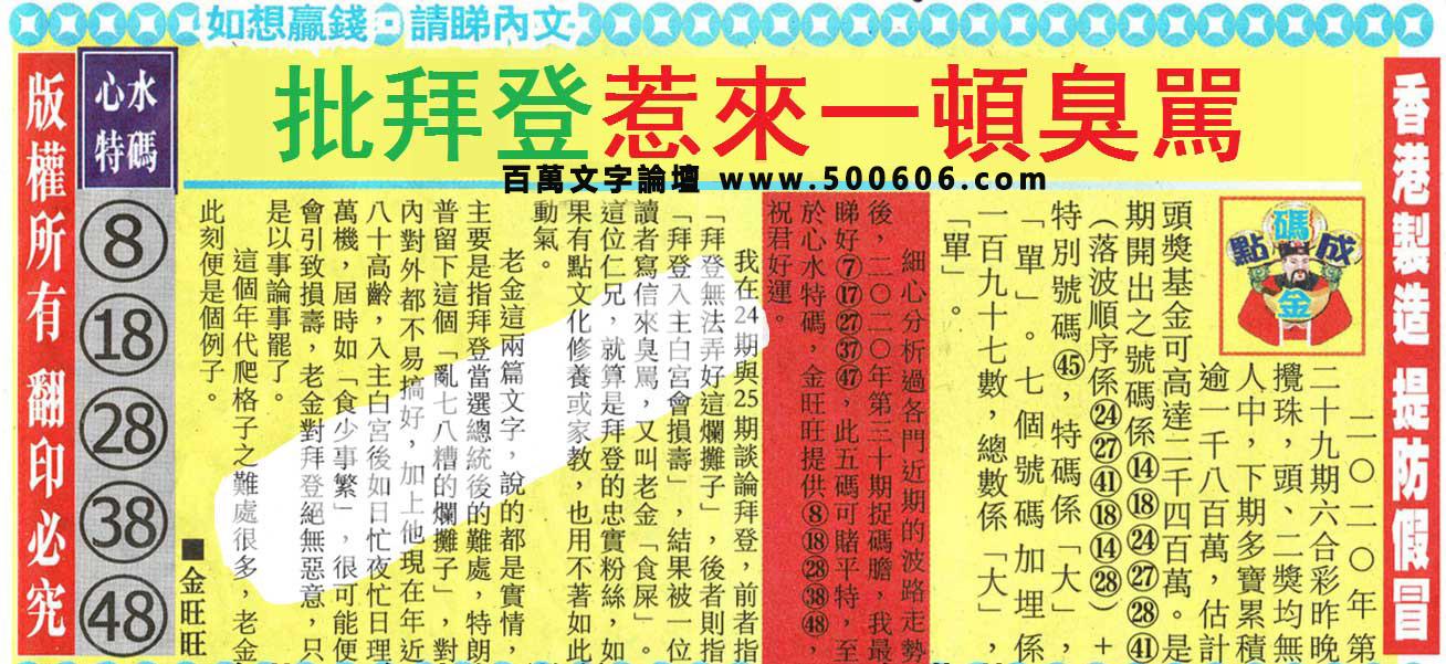 030期:金旺旺信箱彩民推荐→→《你可小注投葫�J8尾�怠�
