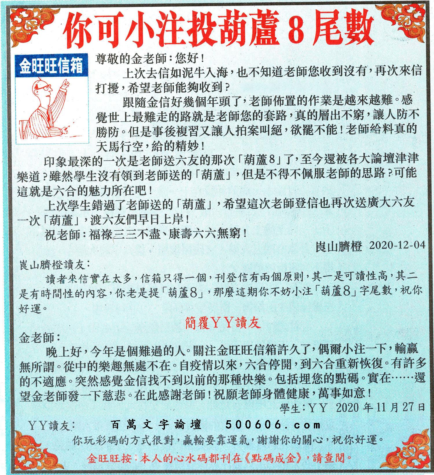 030期:金旺旺信箱彩民推荐→→《你可小注投葫蘆8尾數》
