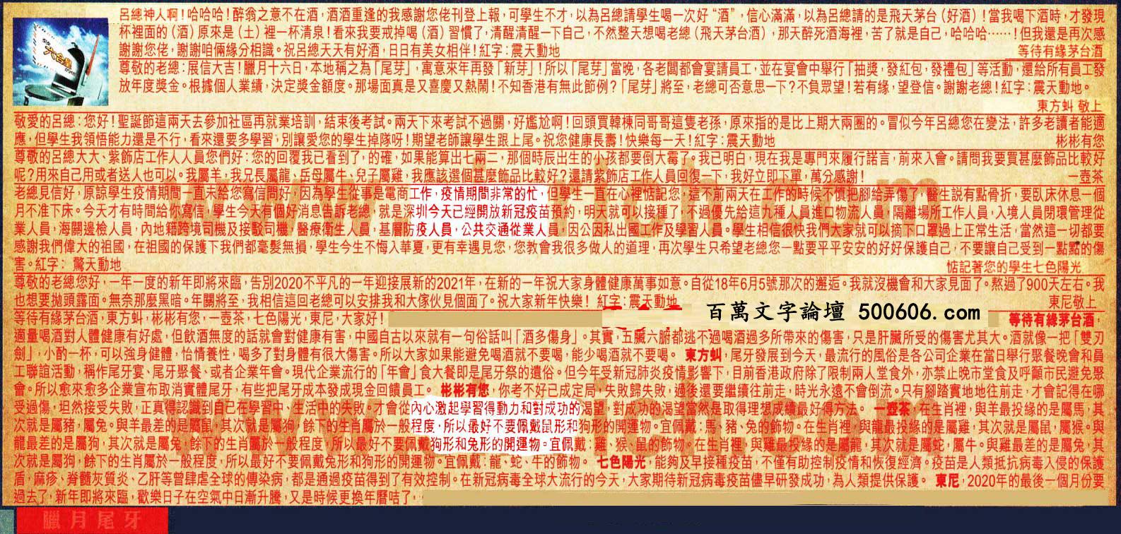 001期:彩民推荐六合皇信箱(紅字:臘月尾牙)_001期开奖结果:03-14-21-45-46-09-T34兔/红/火