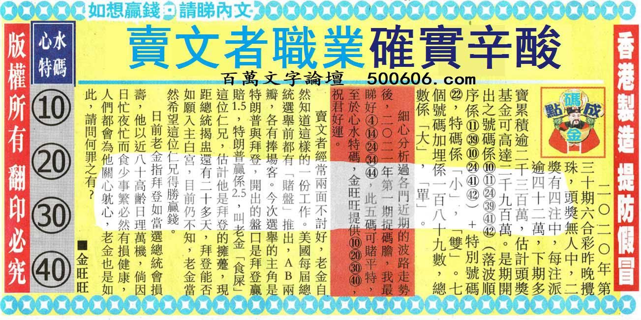 001期:金旺旺信箱彩民推荐→→《�|莞�x者小�t�短情�L》