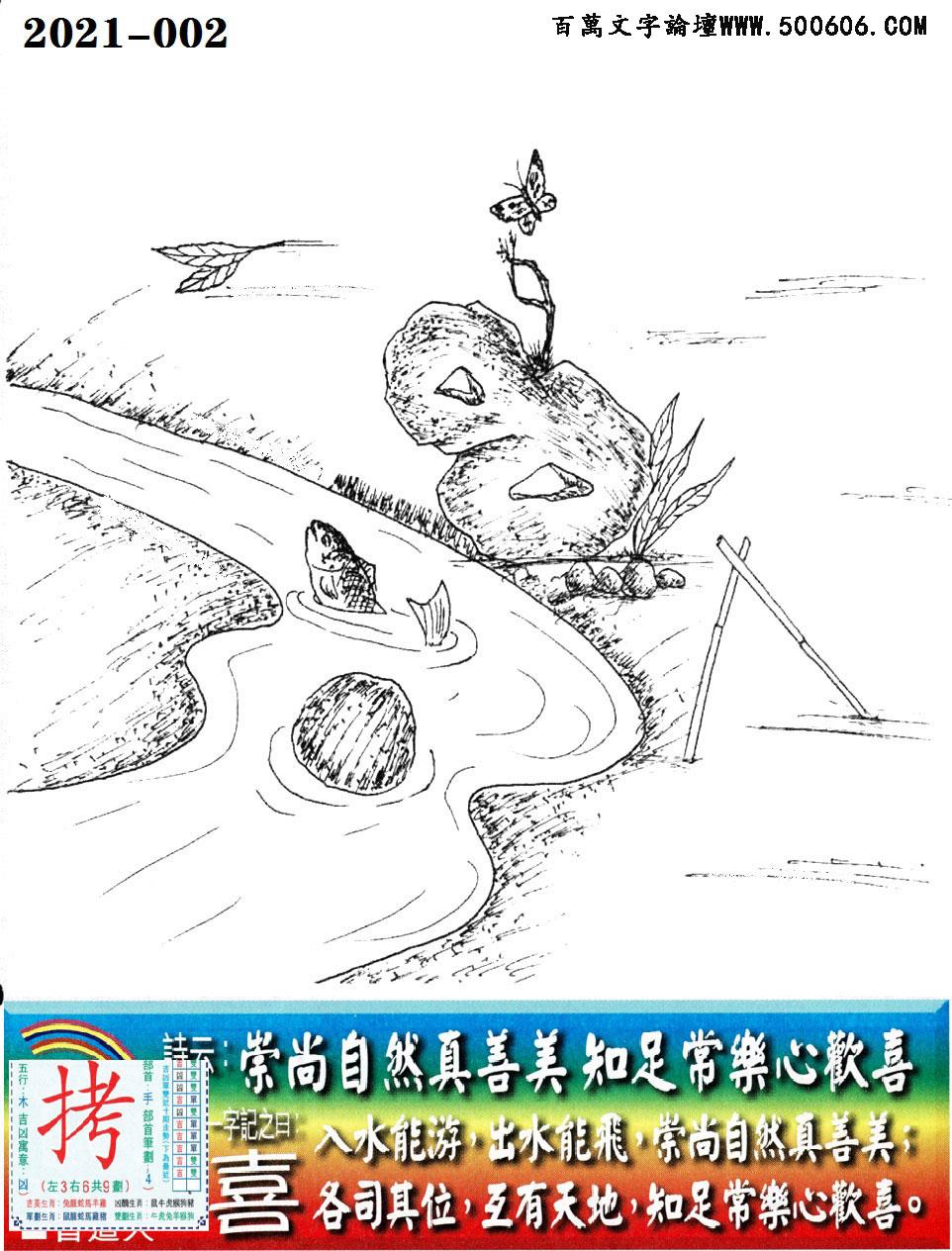 002期老版跑狗一字�之曰:【喜】_��:崇尚自然真善美,知足常�沸�g喜。