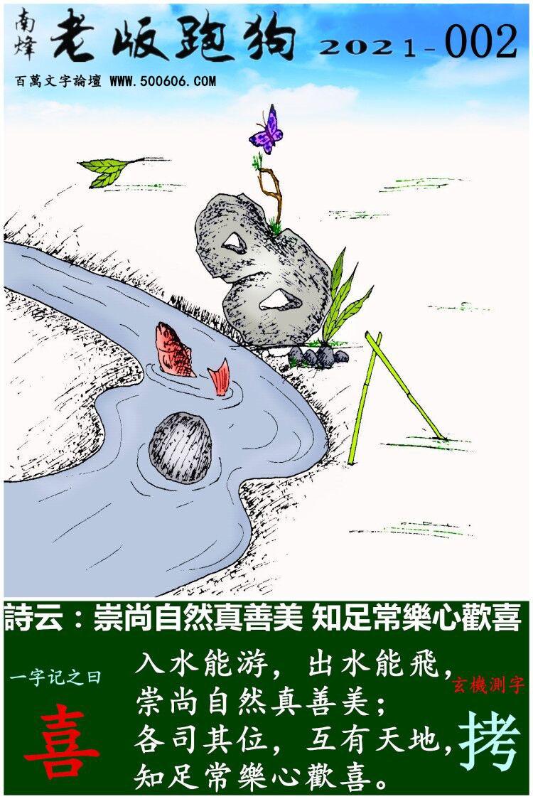 002期老版跑狗一字�之曰:【喜】 ��:崇尚自然真善美,知足常�沸�g喜。