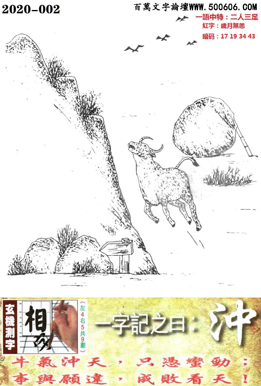 002期跑狗一字記之曰:【沖】_牛氣沖天,只憑蠻勁;_事與願違,成敗看天!