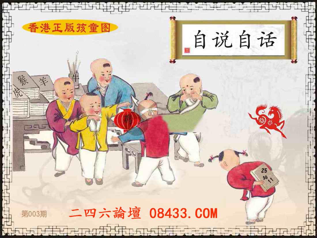 003期:香港正版孩童图