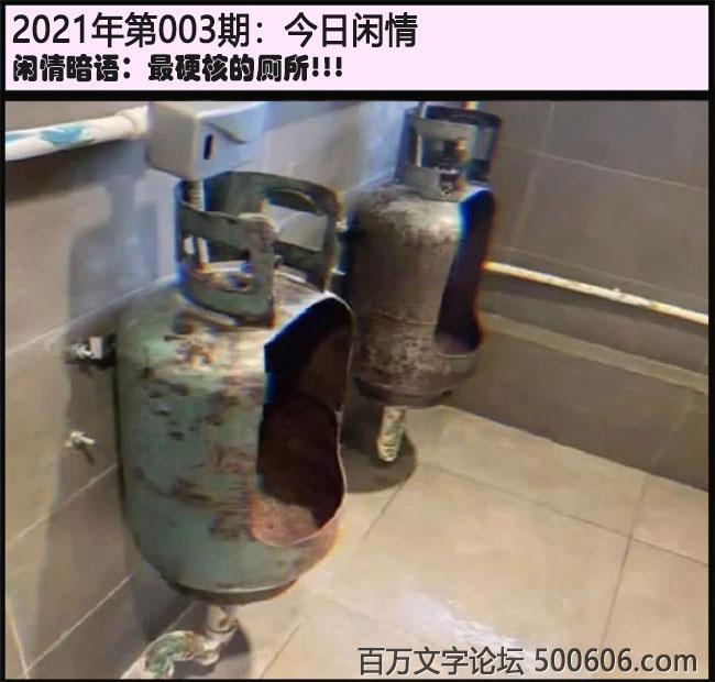 003期今日闲情:最硬核的厕所!!!
