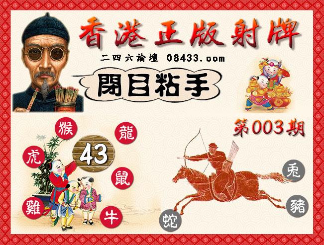003期:香港正版射牌+曾道人特码