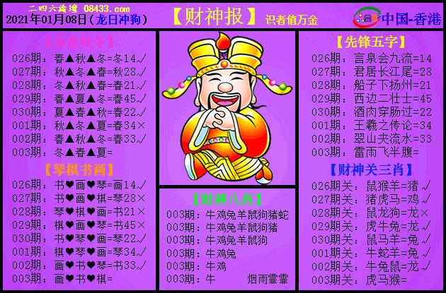 003期:紫财神