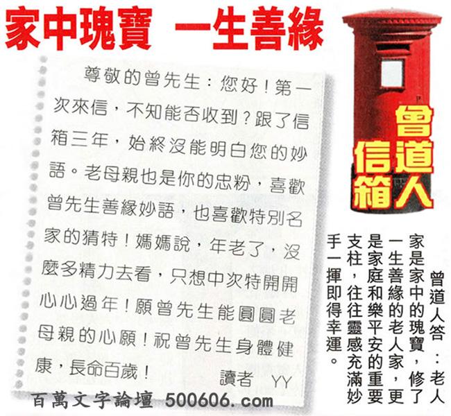003期:彩民推荐〖�N信�x者���〗〖曾道人信箱〗