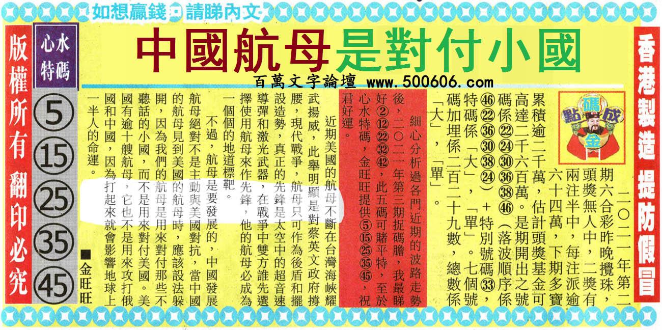 003期:金旺旺信箱彩民推荐→→《�髡尜M用・一次八�K》