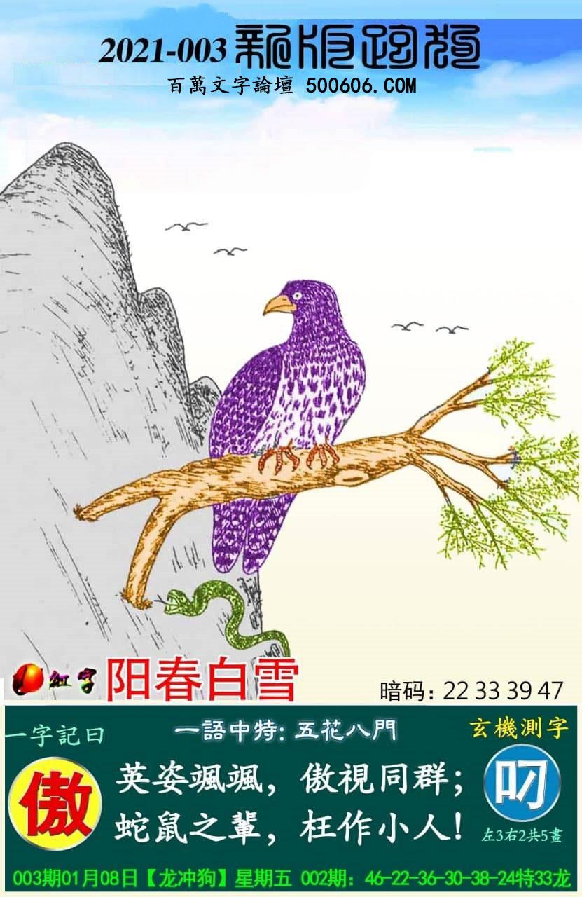 003期跑狗一字�之曰:【傲】 英姿�S�S,傲�同群; 蛇鼠之�,枉作小人!