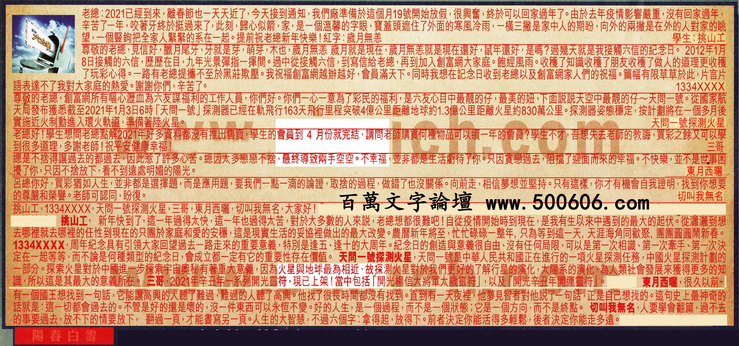 003期:彩民推荐六合皇信箱(�t字:�春白雪)_003期开奖结果:33-29-34-32-19-05-T43马/绿/火